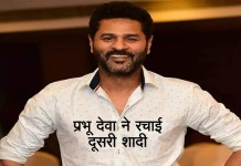 Prabhu Deva Second Marriage