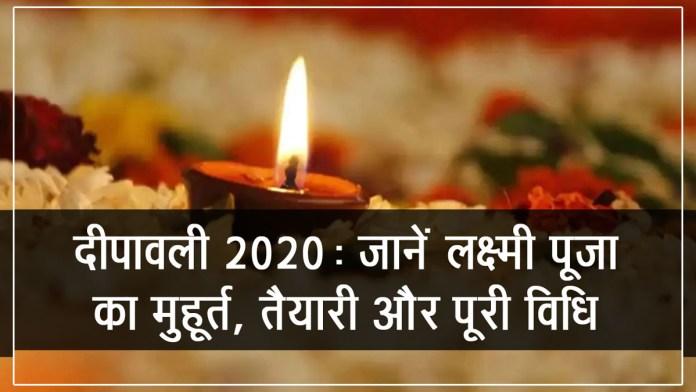 diwali 2020 pooja vidhi muhurat