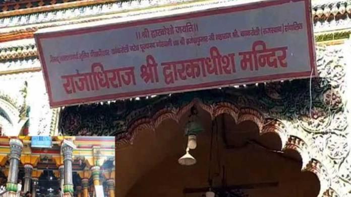 dwarikadheesh-mandir-mathur