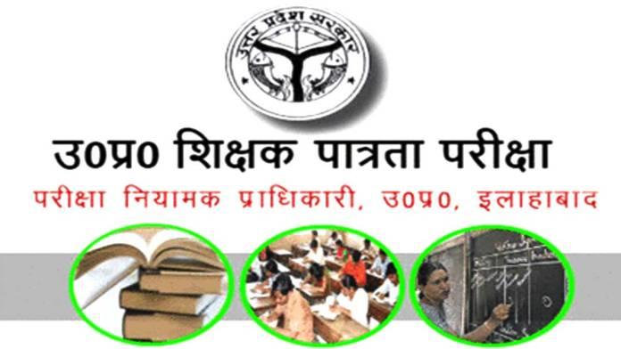 up tet 2021 Uttar Pradesh Teacher Eligibility Test UPTET