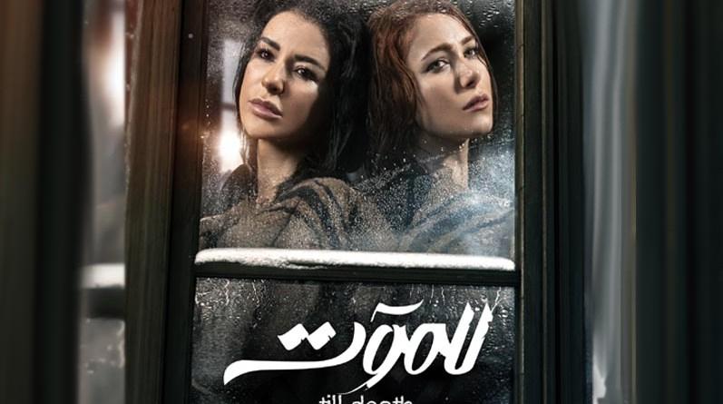 """ماغي بو غصن ضمن مسلسل """"للموت"""" في رمضان 2021"""