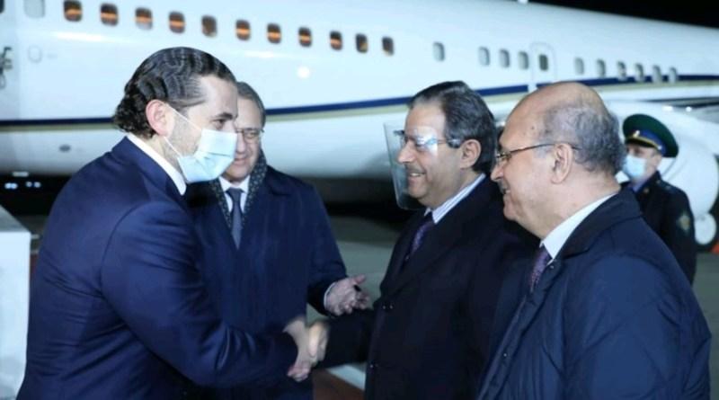الحريري في موسكو لبحث المساعدات الاقتصادية وإعمار مرفأ بيروت