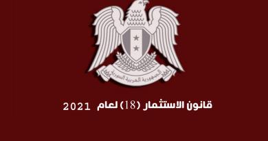 الرئيس الأسد يصدر قانون الاستثمار 18 لعام 2021