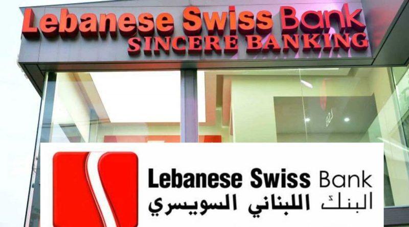 إدارة البنك اللبناني - السويسري تعلن الإقفال الكامل