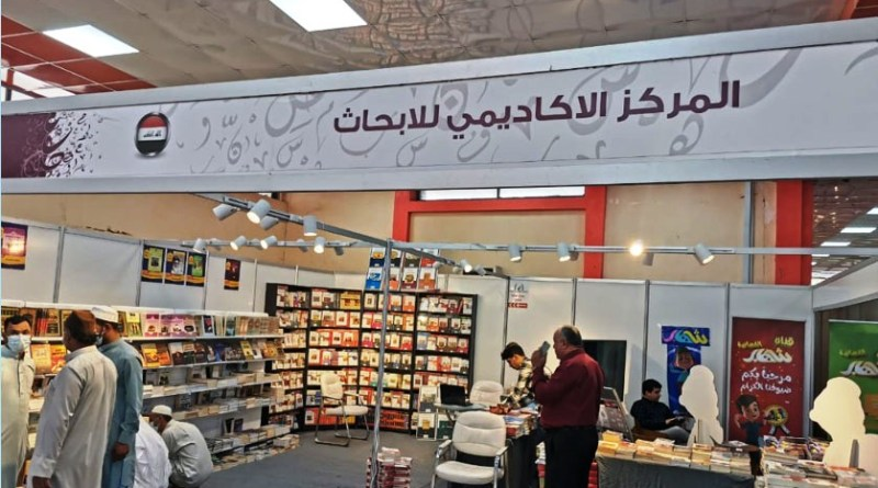 معرض بغداد الدولي للكتاب 2021 .. تحت شعار الكتاب وطن