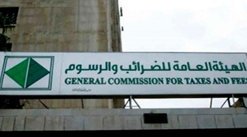 هيئة الإنفاق العام وهيئة الضرائب والرسوم في سوريا
