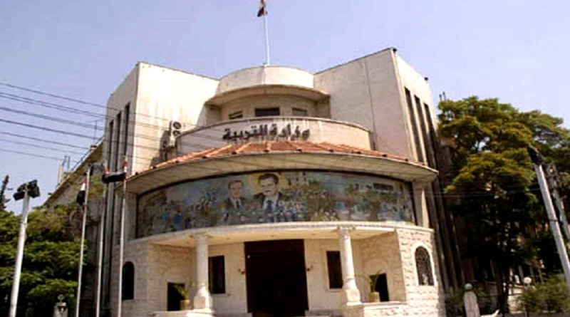 وزارة التربية السورية ومعايير أقساط المؤسسات التعليمية الخاصة