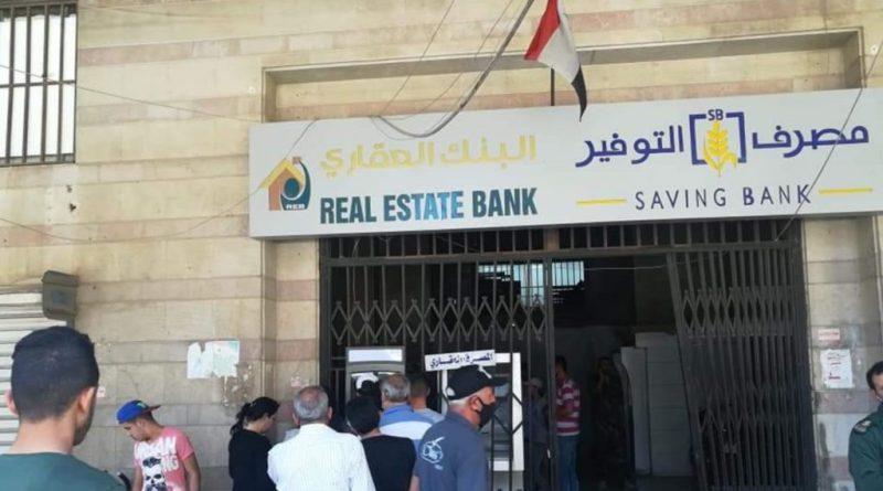 قرض 100 مليون ليرة سورية من مصرف التوفير لهذه الفئات