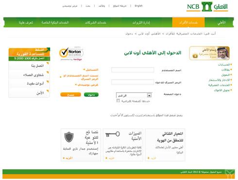 الاهلي اون لاين التسجيل وفتح حساب وسداد الفواتير عبر الاهلي اون
