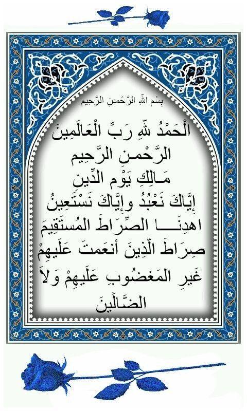 Sourate Al Fatiha En Arabe : sourate, fatiha, arabe, Sourate, Al-Fâtiha