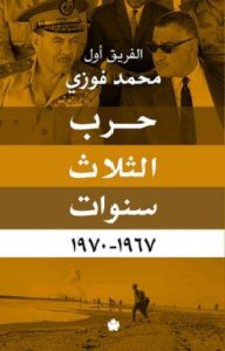 https://i0.wp.com/khaledfahmy.org/wp-content/uploads/2017/05/Harb-Al-3-Sanawat-192x300.jpg?resize=326%2C509