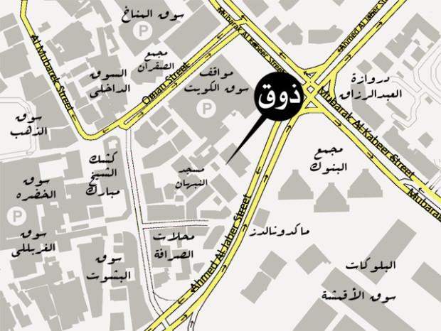 Thouq Mubarakiya Shop