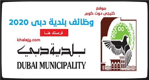 وظائف بلدية دبى 2020