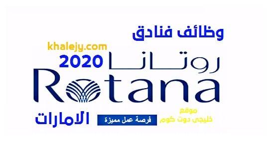وظائف فنادق روتانا الامارات 2020