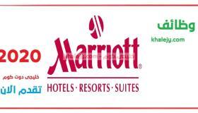 فنادق ماريوت قطر وظائف شاغرة للمواطنين والمقيمين في قطر