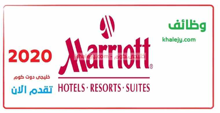 وظائف فندق ماريوت قطر 2020