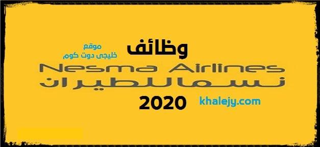 وظائف نسما للطيران 2020