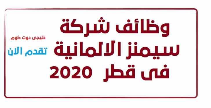 وظائف شركة سيمنز الالمانية في قطر 2020