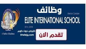 وظائف معلمين في دولة قطر مدرسة ELITE الدولية 2021