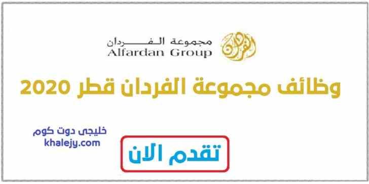 وظائف مجموعة الفردان قطر 2020