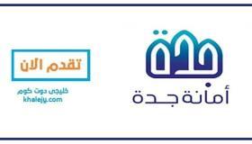 أمانة محافظة جدة تعلن 43 وظيفة للجنسين بالمرتبة الخامسة حتى السابعة