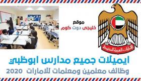 ايميلات مدارس ابوظبي وظائف معلمين ومعلمات في الامارات