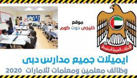 ايميلات مدارس دبي وظائف معلمين ومعلمات في الامارات