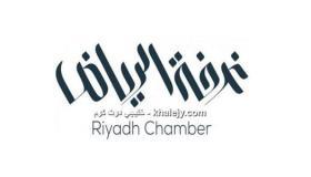 وظائف غرفة الرياض 133 وظيفة للرجال والنساء حملة كافة المؤهلات
