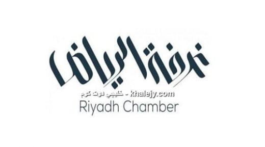 وظائف الرياض ثانوي 1443 غرفة الرياض تعلن وظائف لحملة الثانوية فأعلي من الجنسين