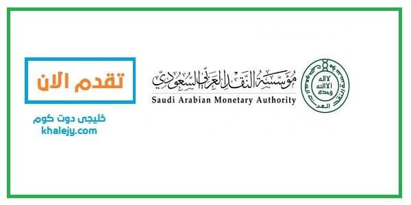 وظائف مؤسسة النقد العربي السعودي