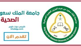 وظائف جامعة الملك سعود لحملة الثانوية فأعلي رجال ونساء