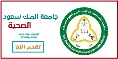 جامعة الملك سعود تعلن عن وظائف للرجال والنساء في الرياض