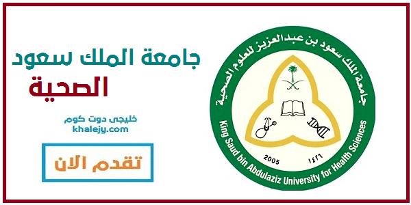 وظائف جامعة الملك سعود الصحية وظائف إدارية شاغرة