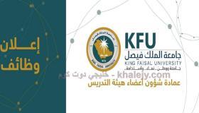 وظائف جامعة الملك فيصل إدارية وفنية وتعليمية خبرة وبدون للجنسين