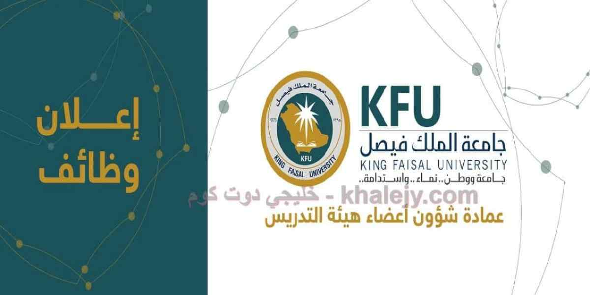 وظائف جامعة الملك فيصل للرجال والنساء