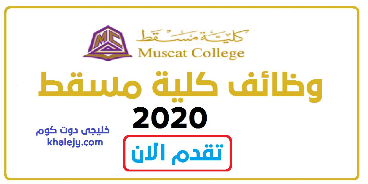 وظائف كلية مسقط 2020