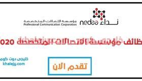 مؤسسة الأتصالات المتخصصة نداء وظائف حكومة دبي يوليو 2020
