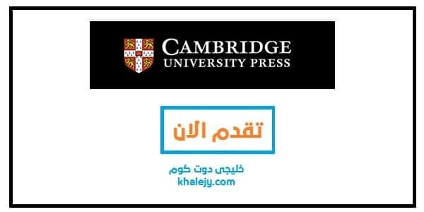 وظائف مطبعة جامعة كامبريدج 2020