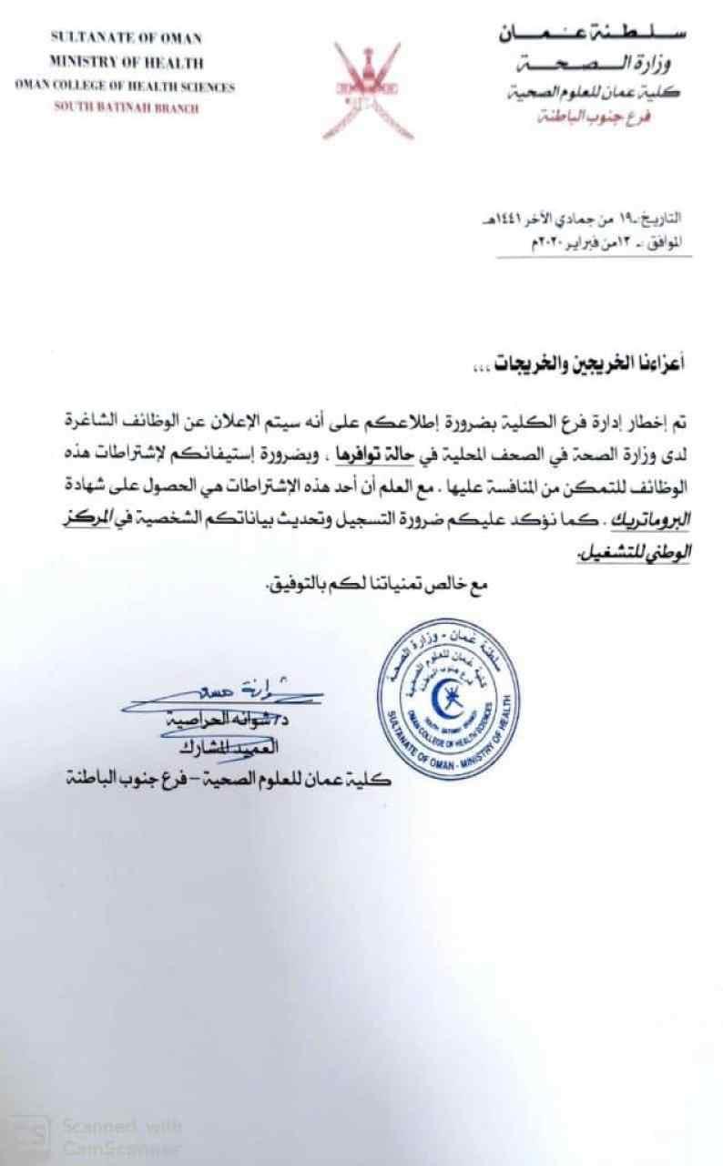 تعميم وزارة الصحة العمانية لوظائف خريجي كلية عمان للعلوم الصحية