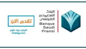البنك السعودي الفرنسي وظائف لحملة الدبلوم فأعلى في الرياض