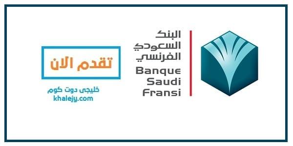 البنك السعودي الفرنسي تسجيل وظائف إدارية شاغرة للسعوديين البنك السعودي الفرنسى