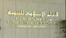 تدريب عن بعد في جميع التخصصات بالبنك الإسلامي للتنمية