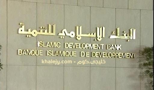 البنك الإسلامي للتنمية وظائف جدة