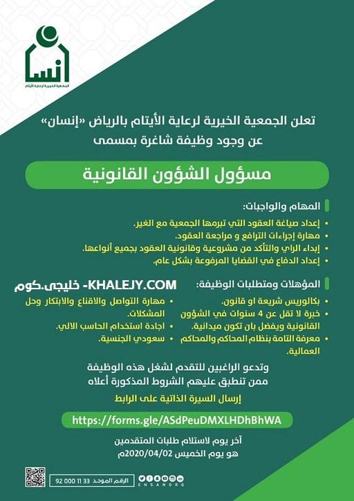 جمعية إنسان توظيف ..وظائف شاغرة للرجال والنساء