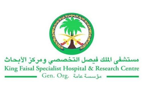 وظائف جدة والرياض والمدينة المنورة مستشفى الملك فيصل التخصصي وظائف بالرياض للجنسين