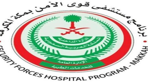 وظائف إدارية وتقنية وصحية للرجال والنساء – مستشفى قوى الأمن
