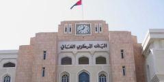 البنك المركزي العماني يعلن عن وظائف شاغرة في 5 تخصصات