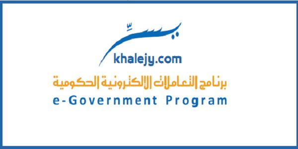 وظائف برنامج يسر للتعاملات الإلكترونية للرجال والنساء