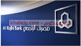 مصرف الراجحي وظائف شاغرة عبر تمهير للعمل في الرياض