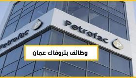 وظائف شركة بيتروفاك 2021 للعمانيين والأجانب